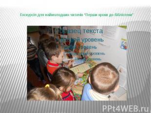 """Екскурсія для наймолодших читачів """"Перши кроки до бібліотеки"""""""