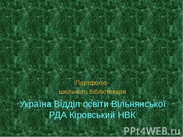 Україна Відділ освіти Вільнянської РДА Кіровський НВК Портфоліо- шкільного бібліотекаря