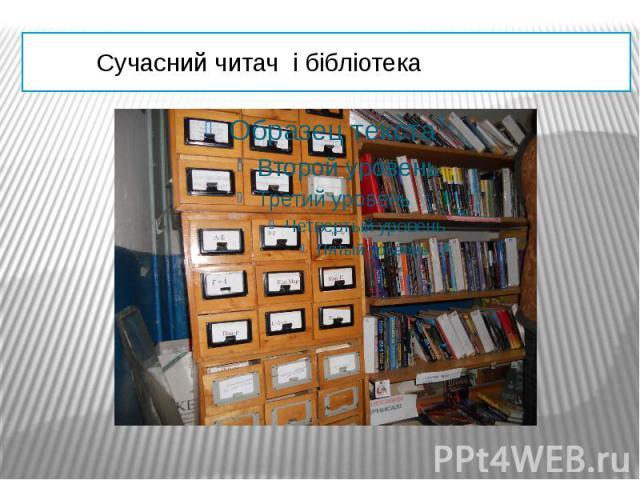 Сучасний читач і бібліотека