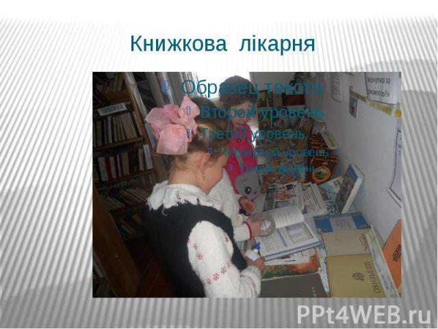 Книжкова лікарня