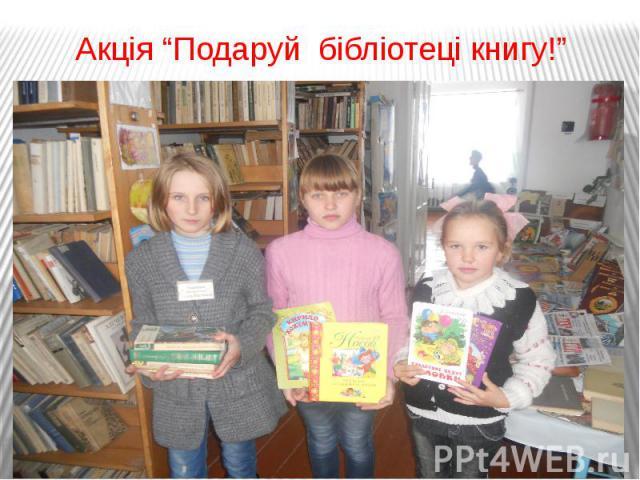 """Акція """"Подаруй бібліотеці книгу!"""""""