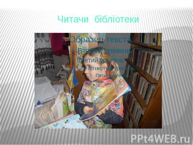 Читачи бібліотеки