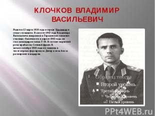 КЛОЧКОВ ВЛАДИМИР ВАСИЛЬЕВИЧ Родился12 марта1924 годав городе&n