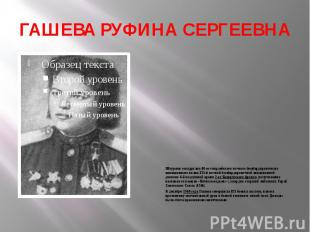 ГАШЕВА РУФИНА СЕРГЕЕВНА Штурман эскадрильи46-го гвардейского ночного бомба