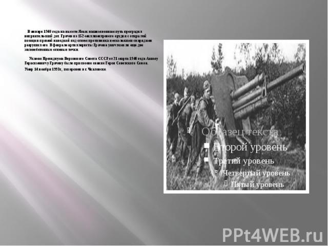 В январе 1940 года на высоте Язык нашим воинам путь преградил неприятельский дот. Грачев из 152-миллиметрового орудия с открытой позиции прямой наводкой под огнем противника несколькими снарядами разрушил его. В феврале артиллерист…