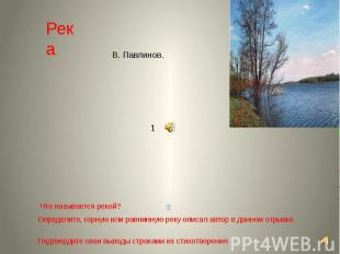 Река, из чащи вырастая, Немая, светлая, густая,Как бы литая из стекла,Едва текла