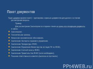 Пакет документовПакет документов (или пакет) – группировка «нужных» документов д
