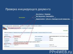 Проверка инициирующего документа