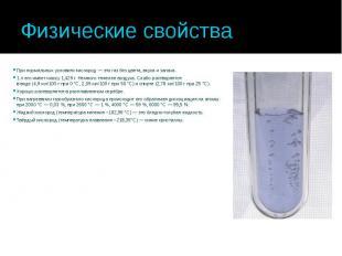 Физические свойства При нормальных условиях кислород— этогазбе