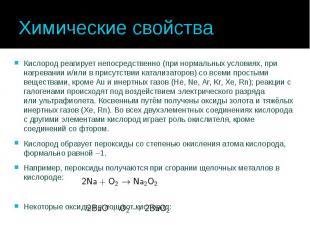 Химические свойства Кислород реагирует непосредственно (при нормальных условиях,