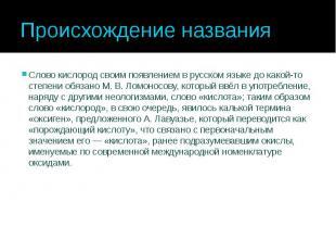 Происхождение названия Слово кислород своим появлением в русском языке до какой-