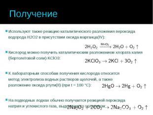 Получение Используют также реакциюкаталитическогоразложенияпер