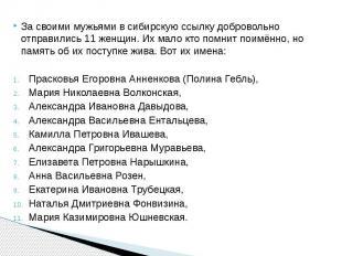За своими мужьями в сибирскую ссылку добровольно отправились 11 женщин. Их мало