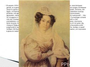 В начале 1839 г. в Туринск приехала мать Камиллы, помогала ей в семейных делах,