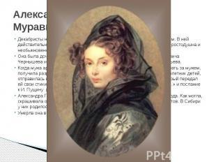 Александра Григорьевна Муравьева Декабристы называли Александру Муравьеву