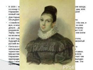 В 1830 г. она с мужем переселяется в отдельную комнату в Петровском заводе