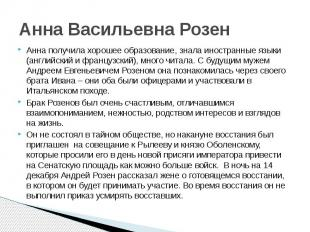Анна Васильевна Розен Анна получила хорошее образование, знала иностранные языки
