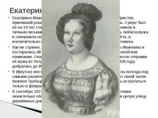 Екатерина Трубецкая Екатерина Ивановна Трубецкая была первой из жён декабристов,