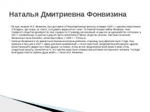 Наталья Дмитриевна Фонвизина Ее муж, генерал М.А. Фонвизин, был доставлен в Петр