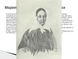 Мария Казимировна Юшневская В своем прошении следовать за мужем она пишет: «Для