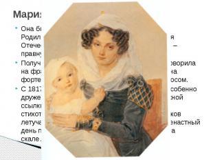 Мария Николаевна Волконская Она была самой молодой из жен декабристов. Родилась