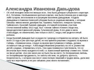 Александра Ивановна Давыдова Об этой женщине известно меньше всех. Она была доче