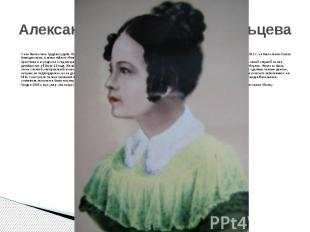 Александра Васильевна Ентальцева У нее была очень трудная судьба. Она рано лишил