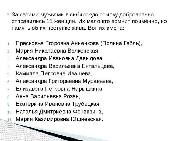 За своими мужьями в сибирскую ссылку добровольно отправились 11 женщин. Их мало кто помнит поимённо, но память об их поступке жива. Вот их имена: За своими мужьями в сибирскую ссылку добровольно отправились 11 женщин. Их мало кто помнит поимённо, но…
