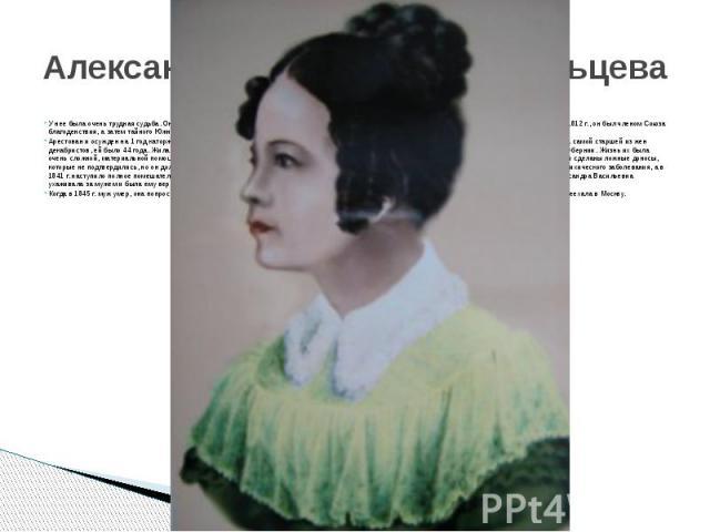 Александра Васильевна Ентальцева У нее была очень трудная судьба. Она рано лишилась родителей. Брак с декабристом А.В. Ентальцевым был для нее вторым. Герой Отечественной войны 1812 г., он был членом Союза благоденствия, а затем тайного Южного общес…