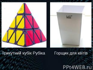 Трикутний кубік Рубіка Горщик для квітів Трикутний кубік Рубіка Горщик для квіті