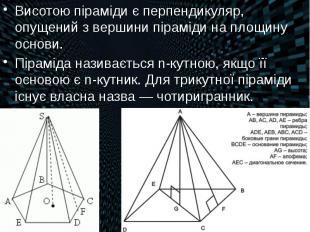Висотою піраміди є перпендикуляр, опущений з вершини піраміди на площину основи.