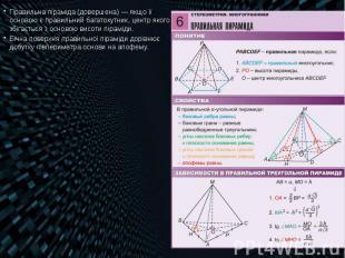 Правильна піраміда (довершена)— якщо її основою є правильний багатокутник,