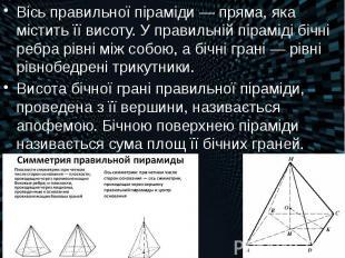 Вісь правильної піраміди— пряма, яка містить її висоту. У правильній пірам