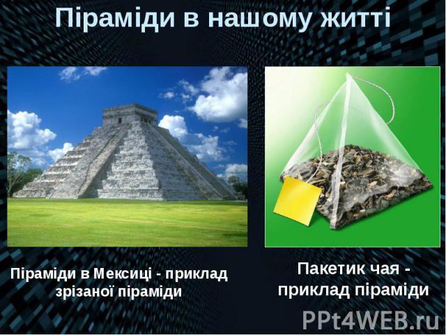 Піраміди в нашому житті