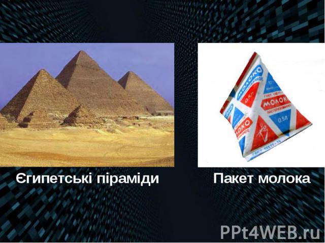 Єгипетські піраміди Єгипетські піраміди
