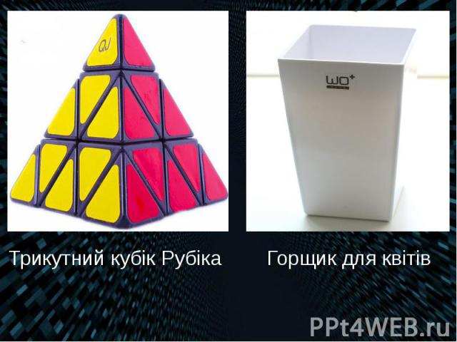 Трикутний кубік Рубіка Горщик для квітів Трикутний кубік Рубіка Горщик для квітів