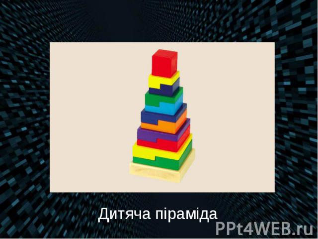 Дитяча піраміда Дитяча піраміда