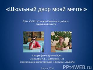«Школьный двор моей мечты» МОУ «СОШ с.Сосновка Саратовского района» Саратовской