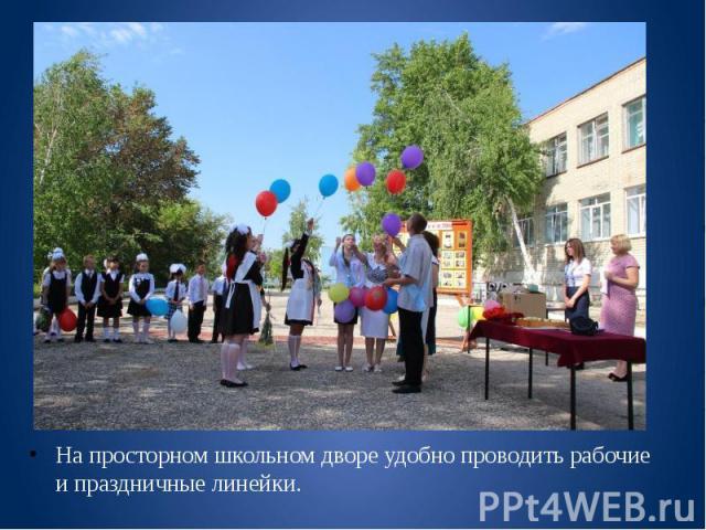 На просторном школьном дворе удобно проводить рабочие и праздничные линейки. На просторном школьном дворе удобно проводить рабочие и праздничные линейки.