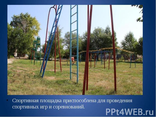 Спортивная площадка приспособлена для проведения спортивных игр и соревнований. Спортивная площадка приспособлена для проведения спортивных игр и соревнований.