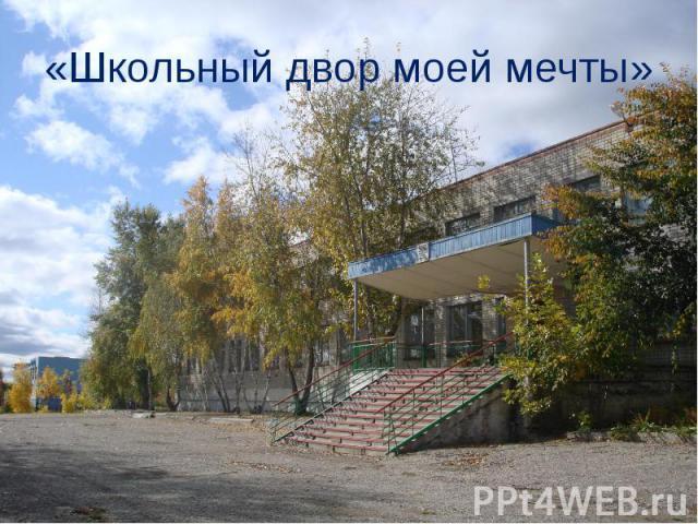 «Школьный двор моей мечты»