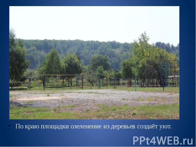 По краю площадки озеленение из деревьев создаёт уют. По краю площадки озеленение из деревьев создаёт уют.