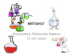 метанол Выполнила: Абикенова Камиля 11 «Б» класс