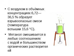 С воздухом в объёмных концентрациях 6,72—36,5% образует взрывоопасные смес