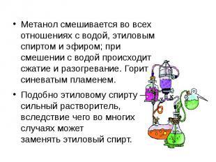 Метанол смешивается во всех отношениях с водой, этиловым спиртом и эфиром; при с