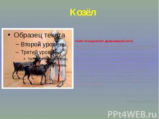КозёлКозёл отпущения(от древнееврейского).Значение: Ответчик за чужую вину, поск