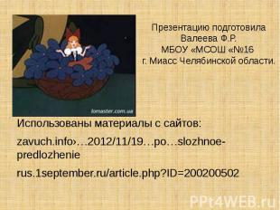 Презентацию подготовила Валеева Ф.Р.МБОУ «МСОШ «№16 г. Миасс Челябинской области