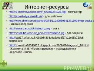 Интернет-ресурсыhttp://5i-mironova.ucoz.com/_si/0/66374925.jpg - компьютерhttp:/