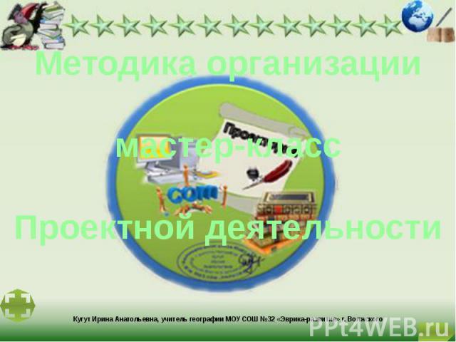 Кугут Ирина Анатольевна, учитель географии МОУ СОШ №32 «Эврика-развитие» г. Волжского