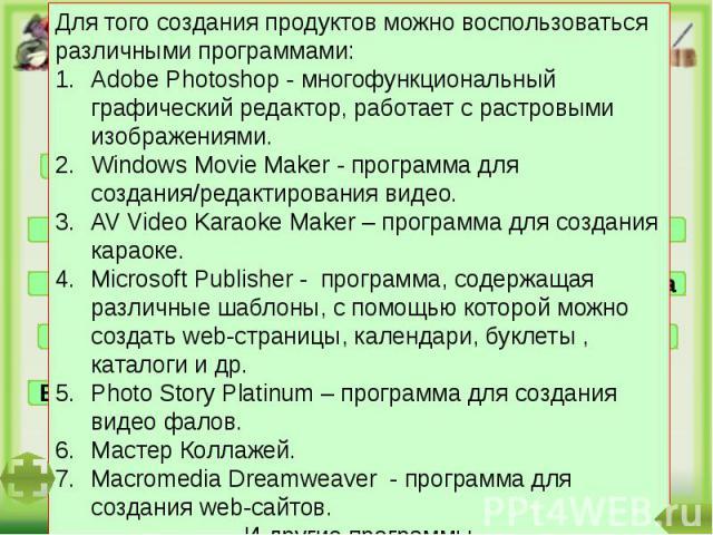 Продукты проектной деятельности
